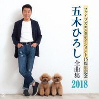 五木ひろし全曲集 2018.jpg