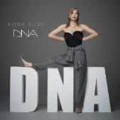 倖田來未 DNA.jpg