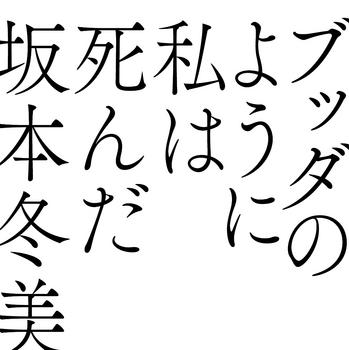 坂本冬美ブッダのように.jpg