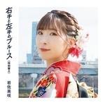 岩佐美咲 右手と左手のブルース(特別盤).jpg