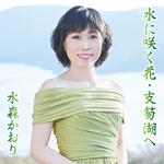 水森かおり 水に咲く花・支笏湖へ A.jpg