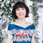 水森かおり 水に咲く花・支笏湖へ 特別盤.jpg