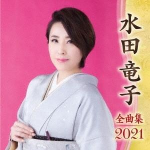 水田竜子全曲集.jpg