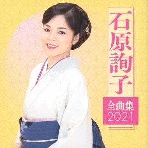 石原詢子 全曲集2021.jpg