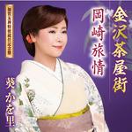 葵かを里 金沢茶屋街 特使記念盤.jpg