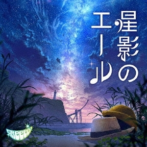 GReeeeN 星影のエール.jpg